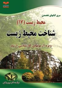کتاب شناخت محیط زیست