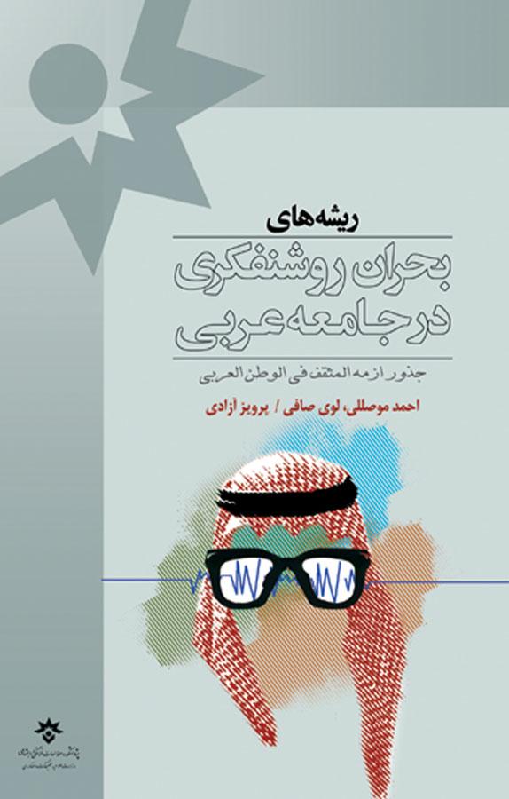 کتاب ریشههای بحران روشنفکری در جامعه عربی
