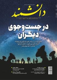 مجله ماهنامه دانشمند- شماره ۶۵۹