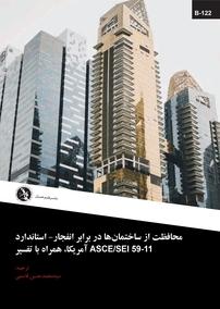 کتاب محافظت از ساختمانها در برابر انفجار – استاندارد ASCE/SEI ۵۹ -۱۱  آمریکا همراه با تفسیر