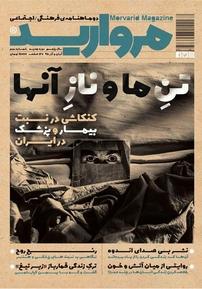 مجله دو ماهنامه فرهنگی اجتماعی مروارید – شماره ۲