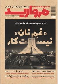 مجله دو ماهنامه فرهنگی اجتماعی مروارید – شماره ۶