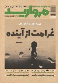 مجله دو ماهنامه فرهنگی اجتماعی مروارید – شماره ۷