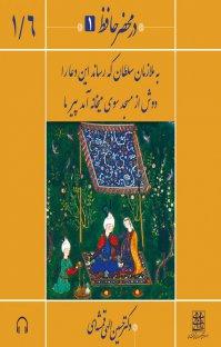 کتاب صوتی درمحضر حافظ(۱ )
