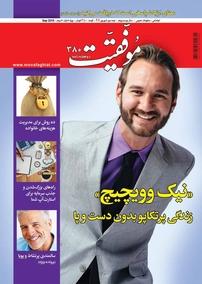 مجله دوهفتهنامه موفقیت – شماره ۳۸۰
