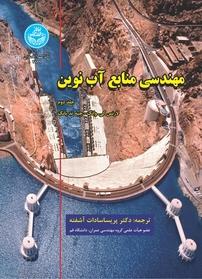 کتاب مهندسی منابع آب نوین - جلد دوم