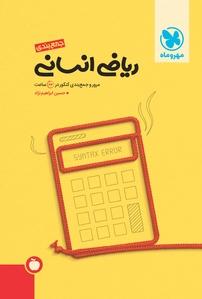 کتاب جمعبندی ریاضی انسانی
