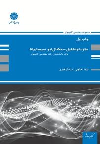 کتاب تجزیه و تحلیل سیگنالها و سیستمها