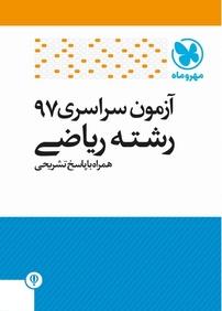 کتاب آزمون سراسری ۹۷  رشته ریاضی همراه با پاسخ تشریحی