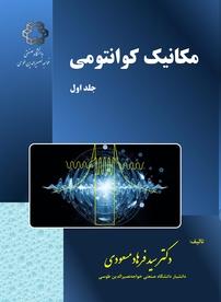 کتاب مکانیک کوانتومی - جلد اول