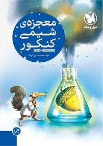 کتاب معجزهی شیمی کنکور