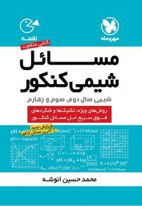 کتاب مسائل شیمی کنکور