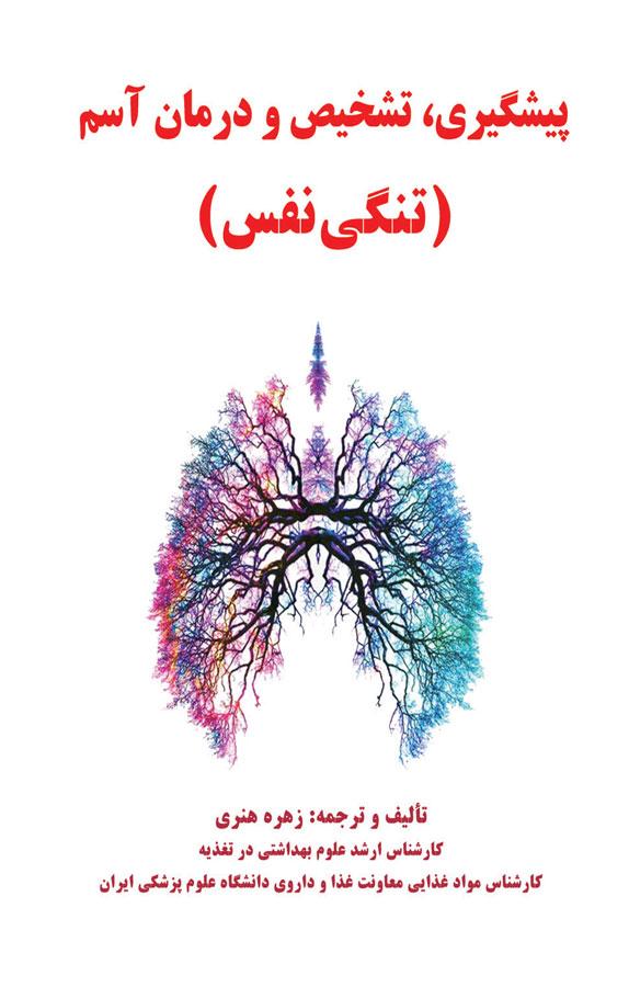 کتاب پیشگیری، تشخیص و درمان آسم