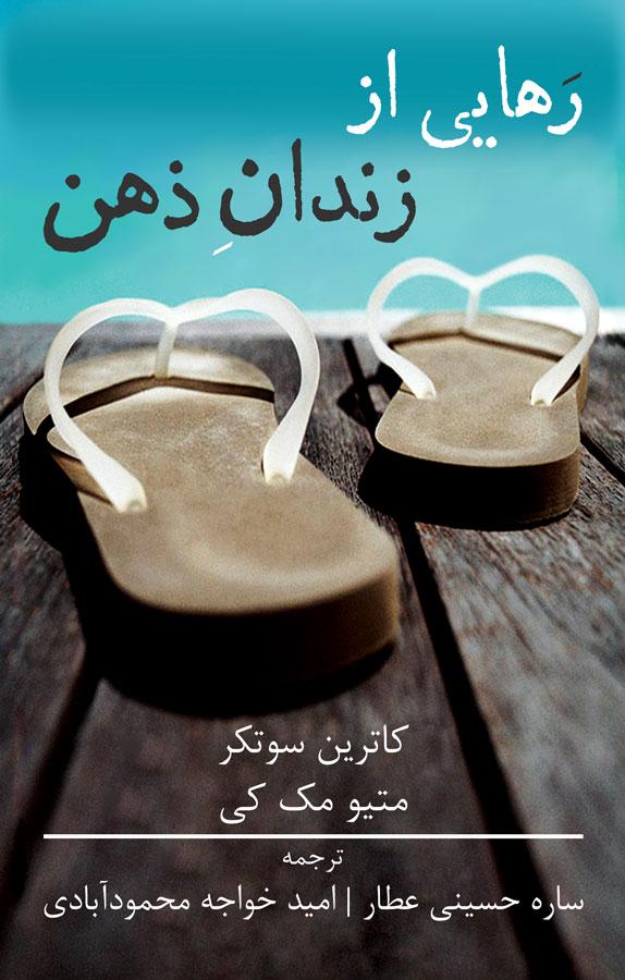کتاب رهایی از زندان ذهن