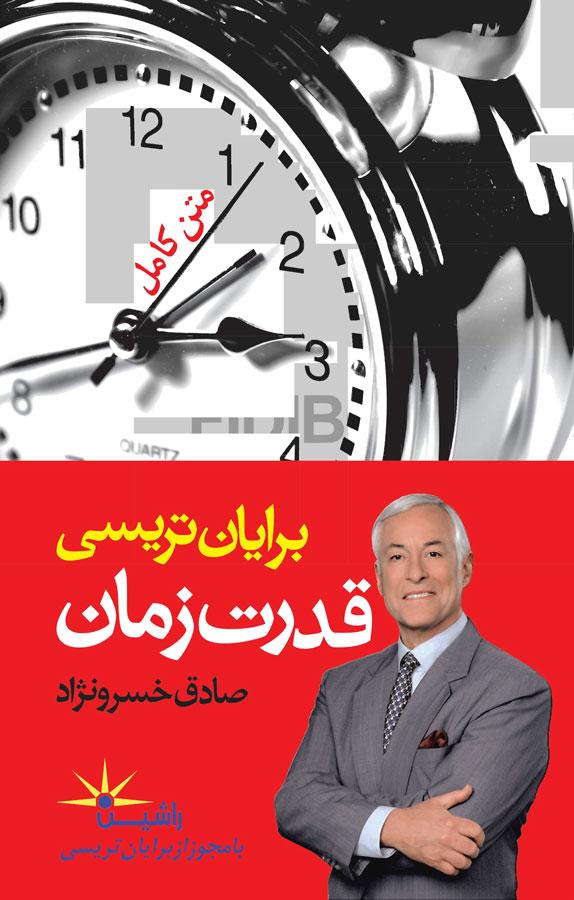 کتاب قدرت زمان