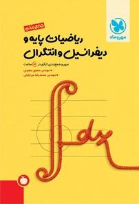 کتاب جمعبندی ریاضیات پایه و دیفرانسیل و انتگرال