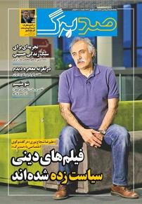 مجله ماهنامه صدبرگ - شماره ۲۲