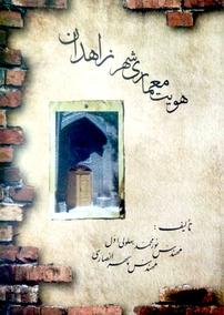 کتاب هویت معماری شهر زاهدان