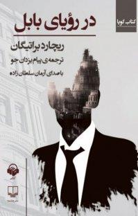 کتاب صوتی در رویای بابل