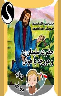 کتاب صوتی حضرت سلیمان (ع) و مورچه باهوش