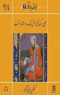 کتاب صوتی در محضر حافظ(۲)