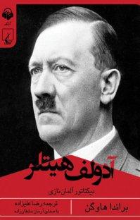 کتاب صوتی آدولف هیتلر