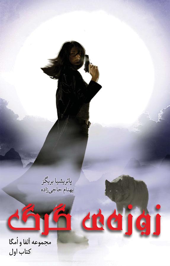 کتاب زوزه گرگ