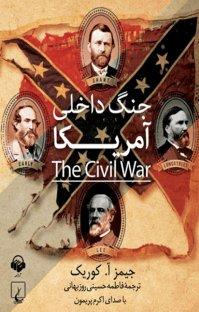 کتاب صوتی جنگ داخلی آمریکا