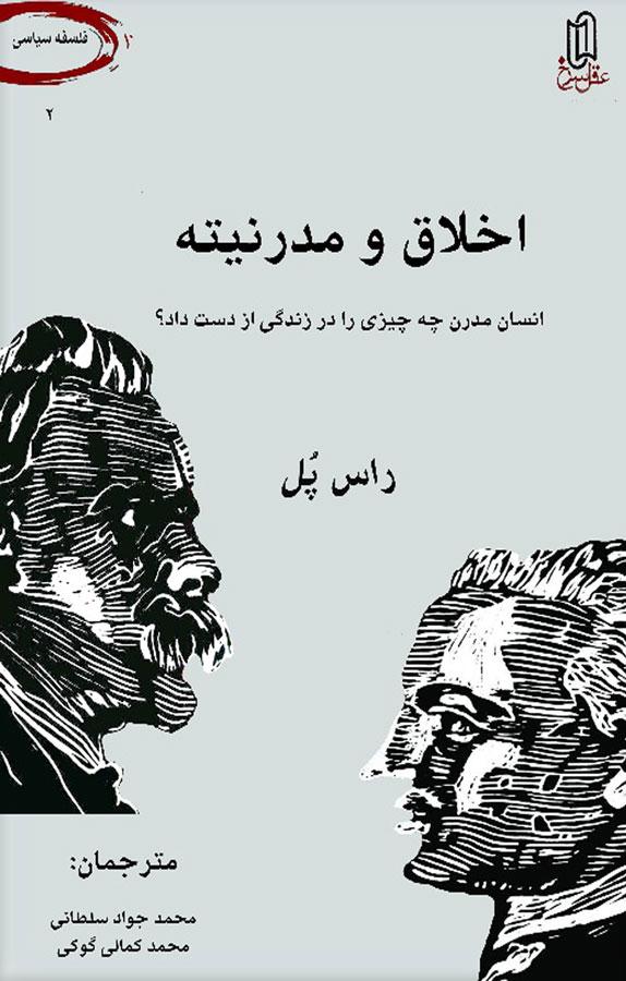 کتاب اخلاق و مدرنیته