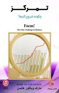 کتاب صوتی تمرکز