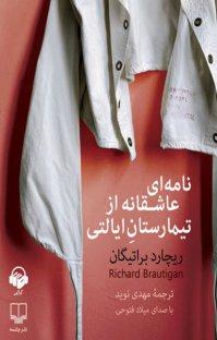 کتاب صوتی نامهای عاشقانه از تیمارستان ایالتی