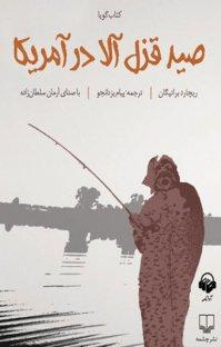 کتاب صوتی صید قزل آلا در آمریکا