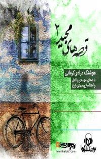 کتاب صوتی قصههای مجید ۲ نوشته هوشنگ مرادی کرمانی