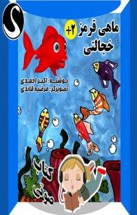 کتاب صوتی ماهی قرمز خجالتی