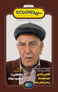 مجله ماهنامه سپیدهدانایی - شماره ۱۲۱  و ۱۲۲