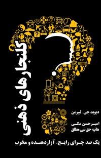 کتاب کلنجارهای ذهنی