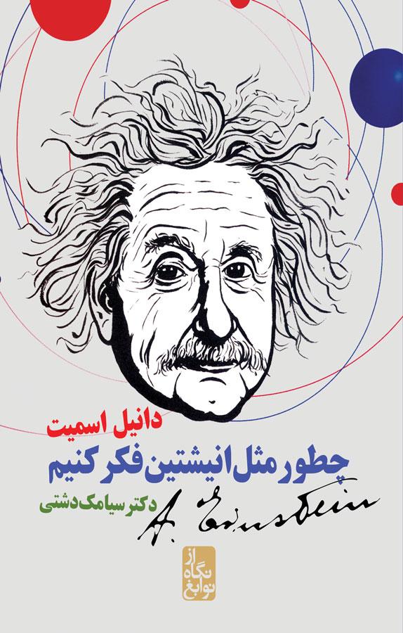 کتاب چطور مثل انیشتین فکر کنیم؟