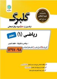 کتاب ریاضی ۱  – پایه دهم – ریاضی و فیزیک، علوم تجربی