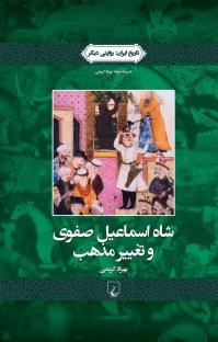 کتاب شاه اسماعیل صفوی و تغییر مذهب