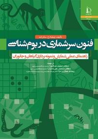 کتاب فنون سرشماری در بومشناسی