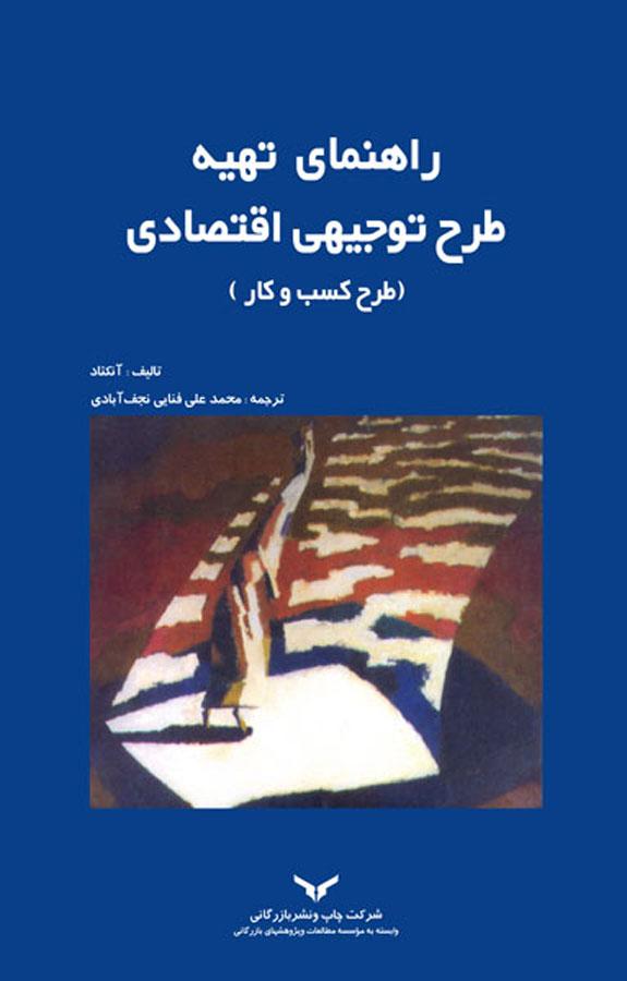 کتاب راهنمای تهیه طرح توجیهی اقتصادی
