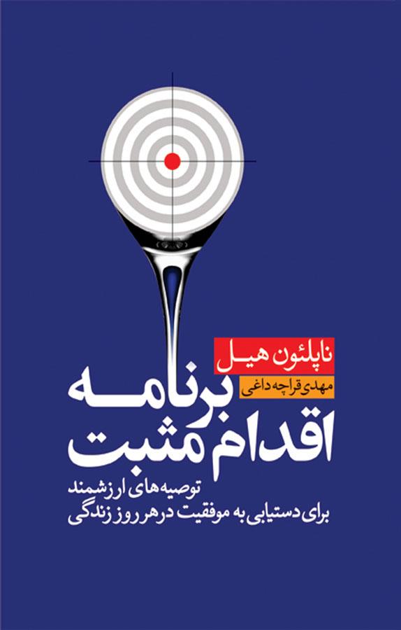 کتاب برنامهی اقدام مثبت