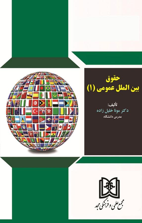 کتاب حقوق بینالملل عمومی (۱)