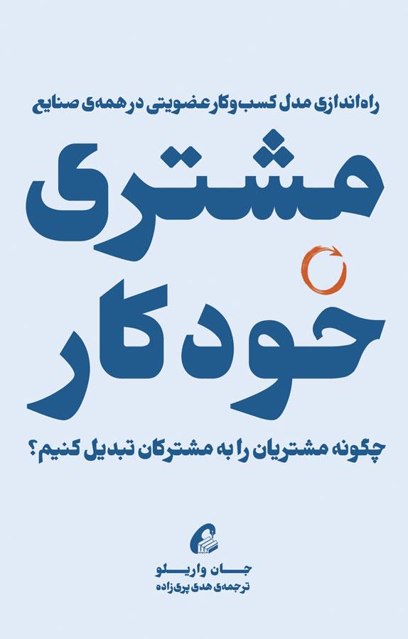 کتاب مشتری خودکار