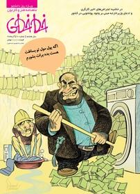 مجله ماهنامه طنز و کارتون خطخطی
