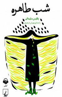 کتاب صوتی شب طاهره