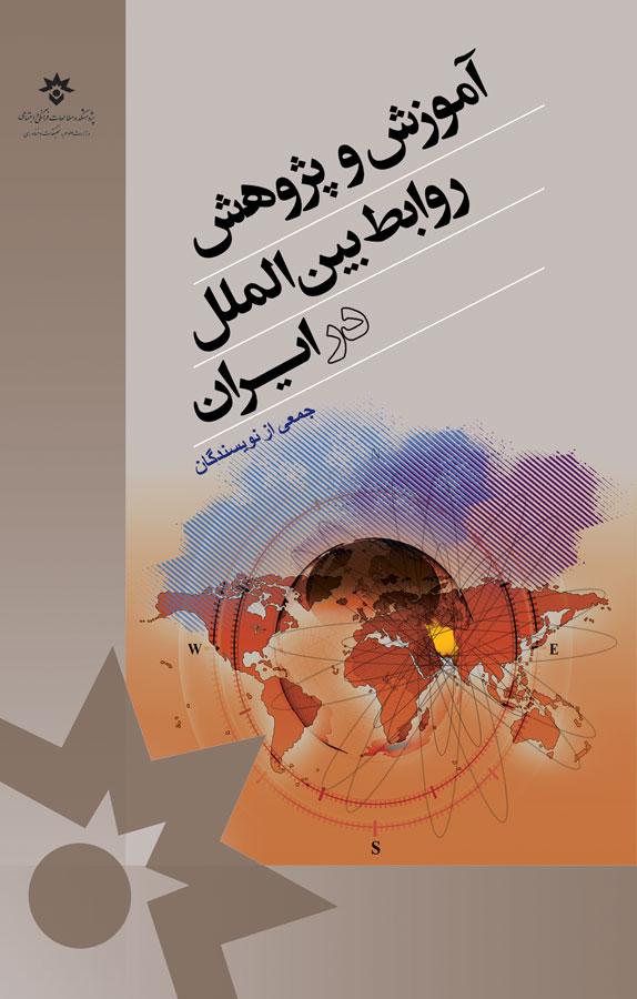 کتاب آموزش و پژوهش روابط بینالملل در ایران