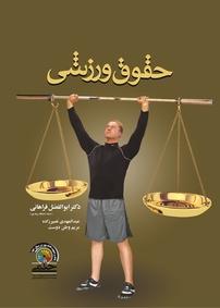 کتاب حقوق ورزشی