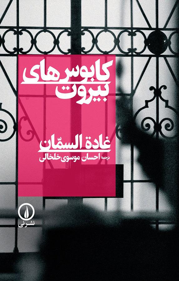 کتاب کابوسهای بیروت