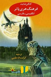 کتاب فرهنگ هری پاتر